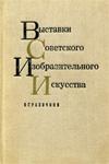 Выставки советского изобразительного искусства 1917-1958 гг. в СССР и за границей.