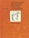 Персональные и групповые выставки советских художников. 1917-1947 гг.