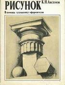 Аксенов Константин Николаевич