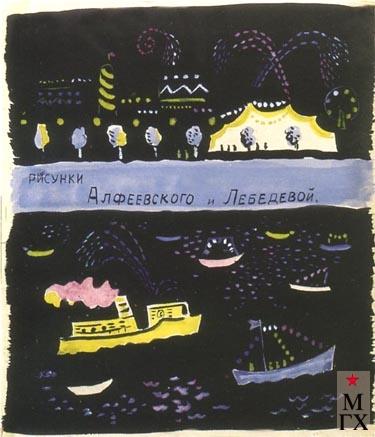 Алфеевский В. С. совместно с Лебедевой Т. А. Фейерверк.1928-1929. Б.Тушь. 23.5х20.5. ГМИИ