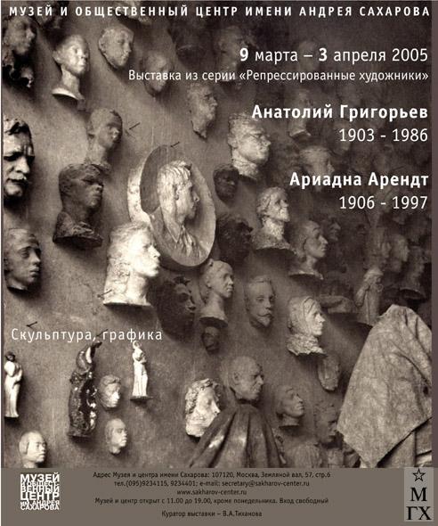 Афиша выставки скульптуры и графики Анатолия Григорьева и Ариадны Арендт. 2005 г.