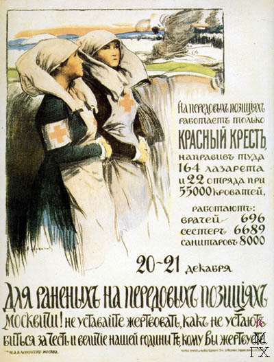 Архипов А. Е. Для раненых на передовых позициях. Плакат. 1914. 124х94