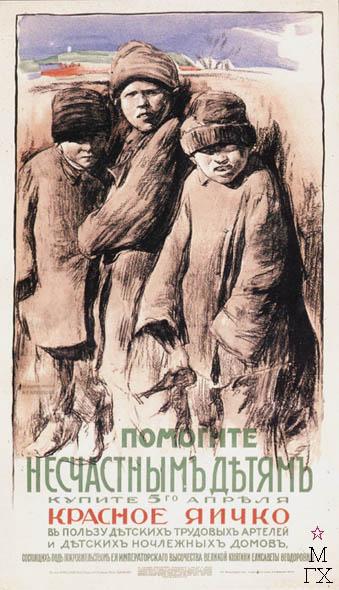 Архипов А. Е. Помогите несчастным детям. Купите 5-го апреля Красное яичко. Плакат. 1913.