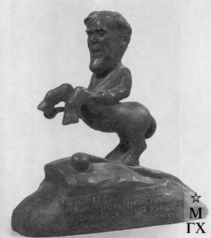 М.Б. Айзенштадт. Академик П.Л. Капица в образе кентавра. 1939.