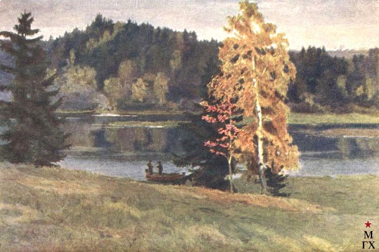 В. Н. Басов. Река Яхрома. Осень. Начало 1950-х. Х.М.
