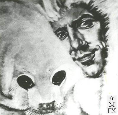 Беляев В. П. Автопортрет с тюленем. 1930. Б.М.75х90