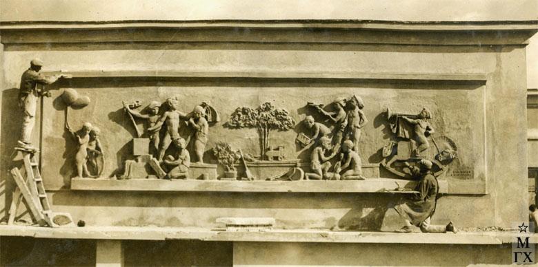 А. И. Григорьев. Барельеф на фасаде яслей Горьковского автозавода. 1930-е гг.