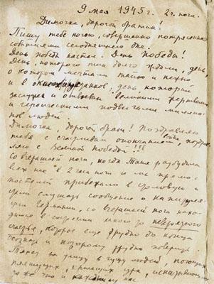 Кизевальтер Вера Сергеевна. Письмо брату на фронт