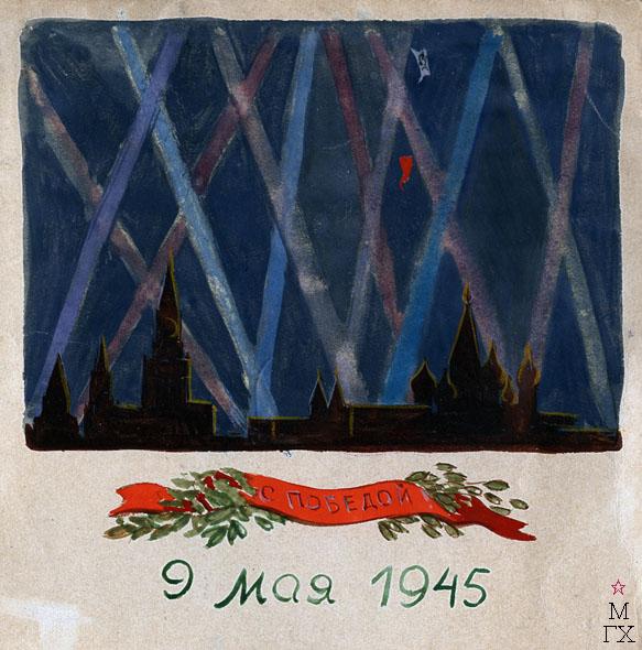 В.С. Кизевальтер. 1945 г. С победой!