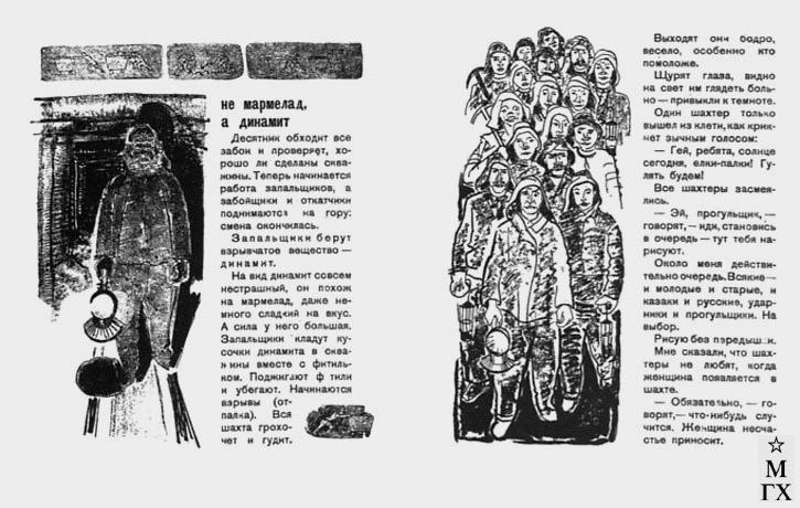 Кизевальтер В. С. Страничные иллюстрации из книги «На Риддерстрое». (М., 1931)