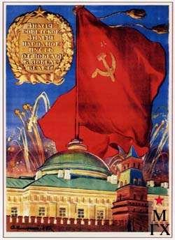А.А.Кокорекин. Знамя советское, знамя народное...