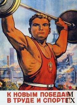 А.А.Кокорекин. К новым победам в труде и спорте!
