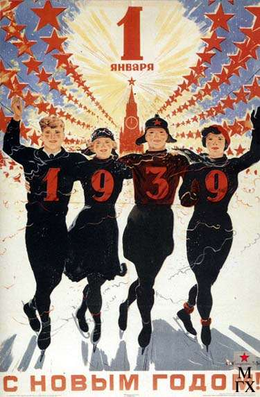 А.А.Кокорекин. С Новым годом! 1 января 1939