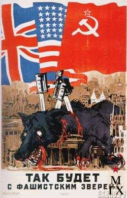 А.А.Кокорекин. Так будет с фашистским зверем!