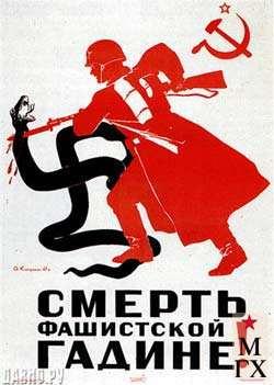 А.А.Кокорекин. Смерть фашистской гадине