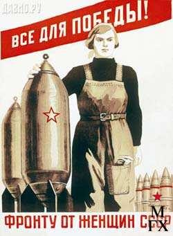 А.А.Кокорекин. Все для Победы! Фронту от женщин СССР