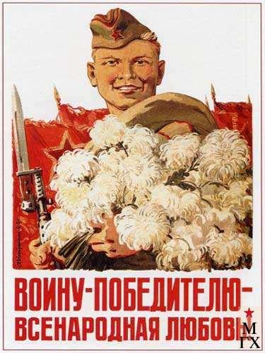 А.А.Кокорекин. Воину-победителю — всенародная любовь!