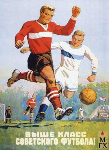 А.А.Кокорекин. Выше класс советского футбола!