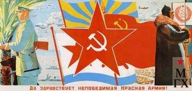 А.А.Кокорекин. Да здравствует непобедимая Красная Армия!