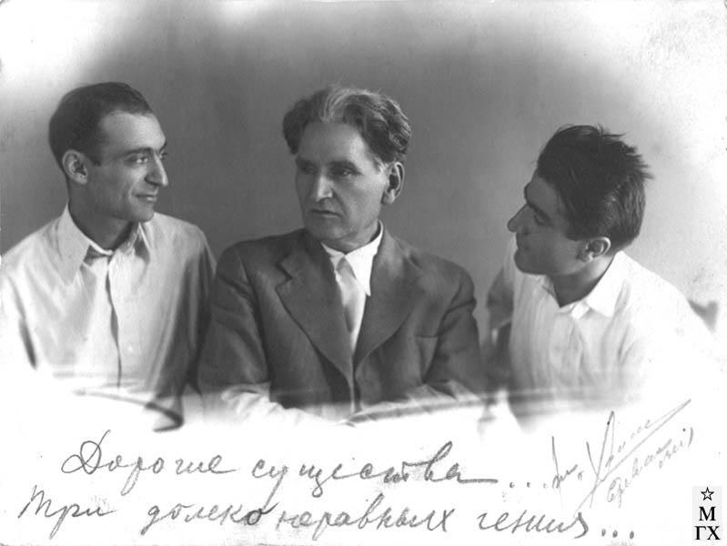 Х. Есаян, М. Сарьян, Б. Колозян. 18.09.1941 г.