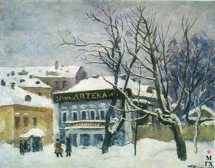 П.П. Кончаловский. Аптека на Садовой. 1931. Х.М.