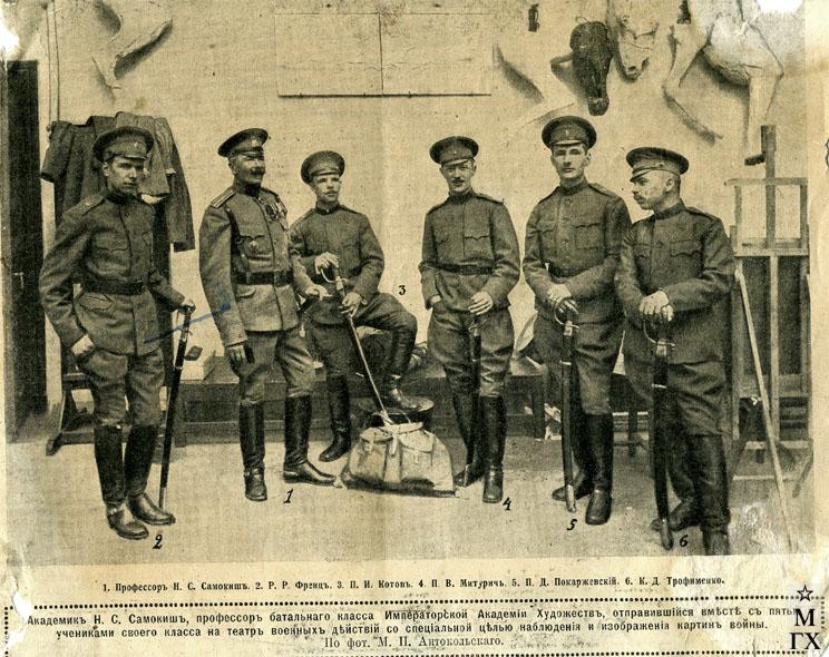 Р.Р. Френц, профессор Н.С. Самокиш, П.И. Котов, П.В. Митурич, П.Д. Покаржевский, К.Д. Трофименко. 1915 г.