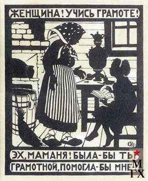 Кругликова Е. С. «Женщина! Учись грамоте!..». Плакат. 1923.