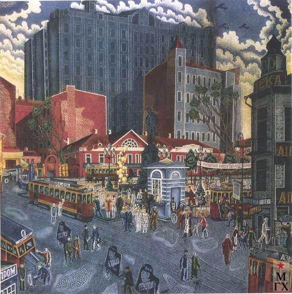 Куклинский С. И. Страстная площадь 1930. Б.Гуашь.Белила.Тушь. 47.8х54.3. ГТГ