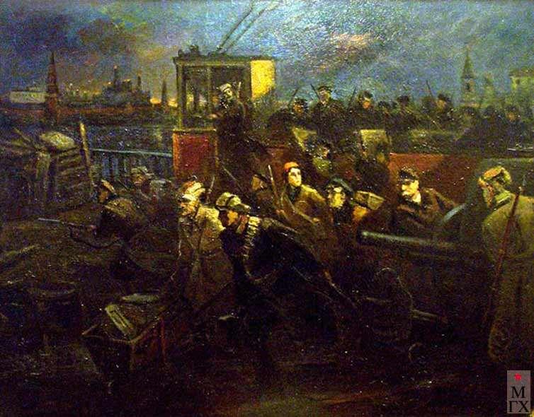 А.А.Кулагин. На баррикадах Замоскворечья. Октябрь 1917