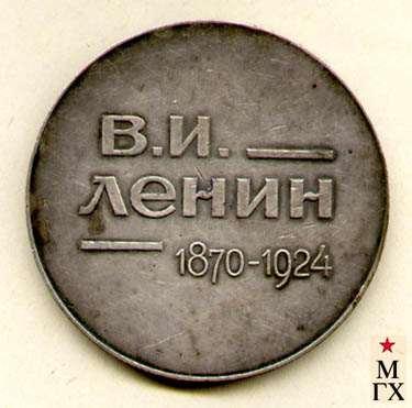МОГРАЧЕВ С. З. Медаль