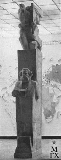 Л.Д. Муравин. Проект памятника Карлу Марксу для Москвы