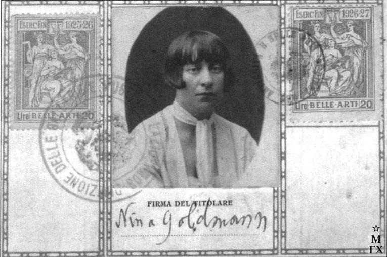 Н.И. Нисс-Гольдман на итальянской визе. (Из архива Т. Хвостенко).