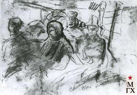 Павловский С. А. В поезде на пути в Малаховку. 1930. Б.Кар.23х33