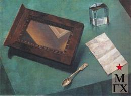 Петров-Водкин К. Натюрморт с зеркалом. 1919. Х.М. 50x69. Нац. гал. Армении, Ереван.