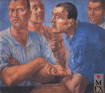 Петров-Водкин К. Рабочие. 1926. Х.М. 97x106.5. ГРМ, Санкт-Петербург