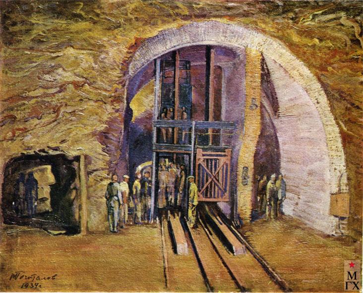 В.В. Почиталов. Соликамск. В шахте. (Эскиз картины, 1-й вариант). 1934. Х.М. 65х80.