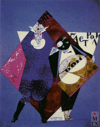 Н.Н. Попов. Эскиз плаката «Бим-Бом». 1920.