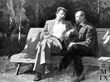 И.П.Рубинский. Ленин и Горький
