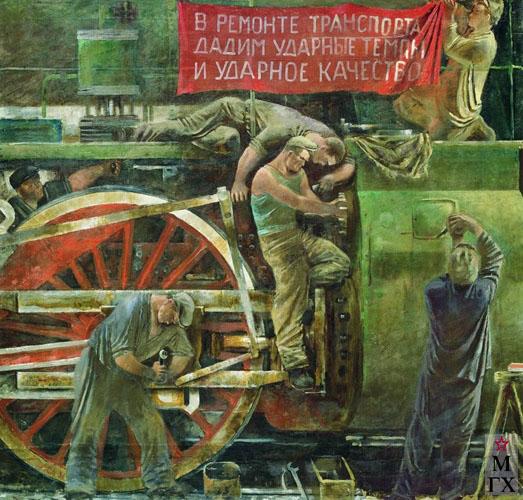 А. Н. Самохвалов. Ремонт паровоза. 1931. Х.М. 82.5x86.   Государственный Русский музей.