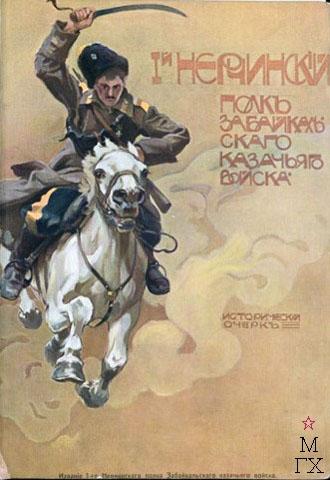 Н. С. Самокиш. Обложка книги. 1907