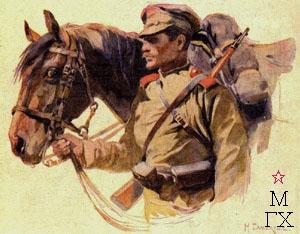 Н. С. Самокиш. В Галиции. Кавалерист. 1914.