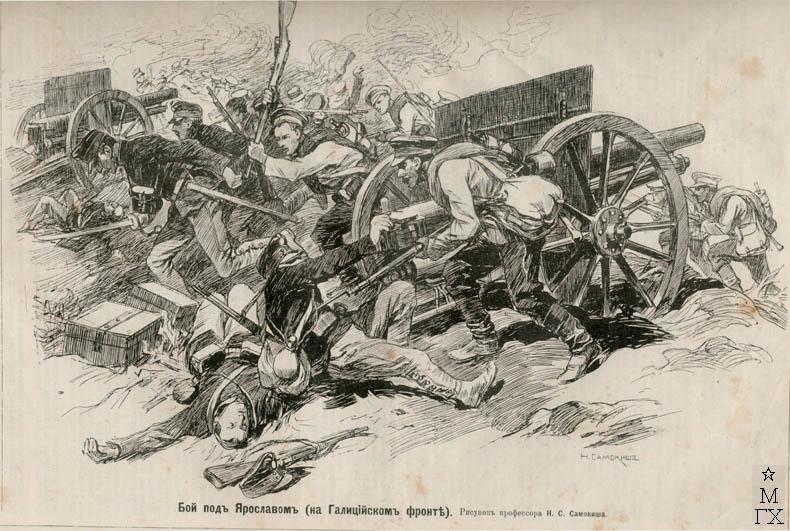 Н. С. Самокиш. Бой под Ярославом. 1914. Гравюра