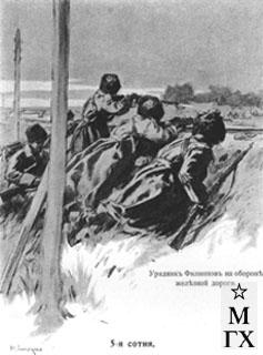 Н. С. Самокиш. 1-й Нерчинский полк Забайкальского казачьего войска