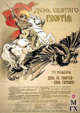Н. С. Самокиш. «День святого Георгия: 26 ноября. День св. Георгия — День героев!..». 1914.