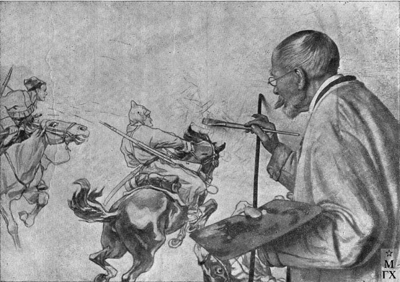 Н.С. Самокиш за работой. 1933 г.