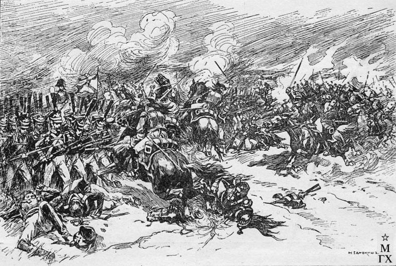 Н. С. Самокиш. Война 1812 г. Отражение русскими гренадерами нападения французской кавалерии. 1912.