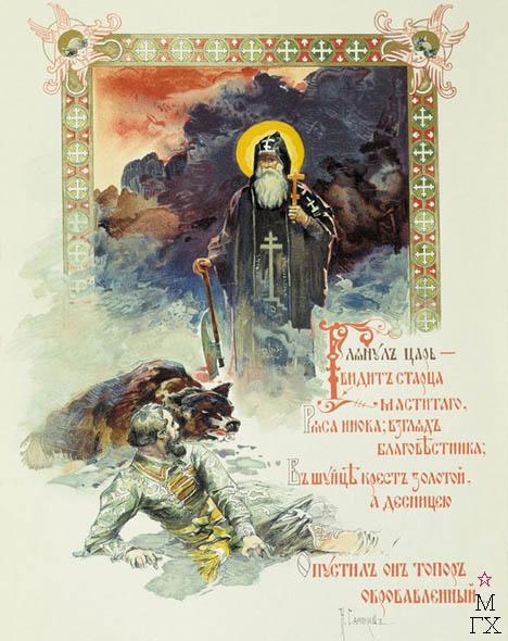 Н. С. Самокиш. Явление св. Саввы Сторожевского (иллюстрация к стихотворению Л.А. Мея
