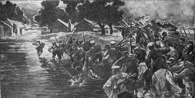 Н. С. Самокиш. Русско-японская война. Переход через реку Тай-Дзы-Хе. 1904.