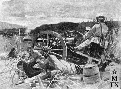 Н. С. Самокиш. Русско-японская война. Последний выстрел. 1904.