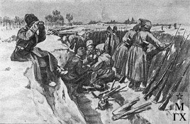 Н. С. Самокиш. Война 1914-1918 гг. В окопах зимой. 1915.